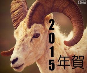 Puzzle de Año de la Cabra de Madera, 2015