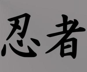 Puzzle de Kanji o ideograma para el concepto Ninja en el sistema de escritura japonés